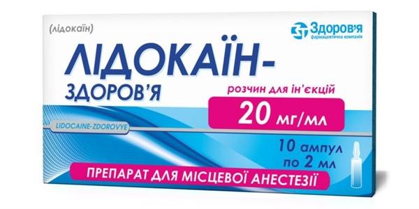 Лидокаин-Здоровье раствор д/ин. 20 мг/мл по 2 мл №10 в амп.