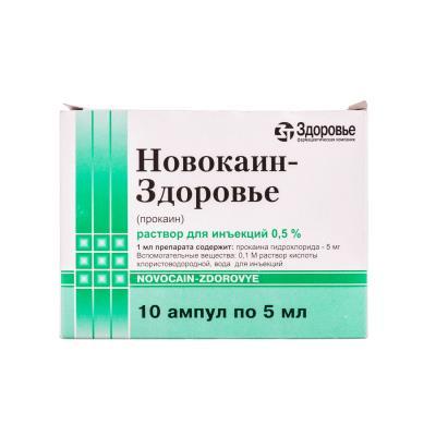 Новокаин-Здоровье раствор д/ин. 0.5 % по 5 мл №10 (5х2) в амп.