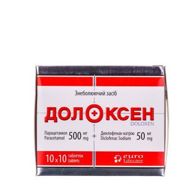 Долоксен таблетки, п/плен. обол. №100 (10х10)