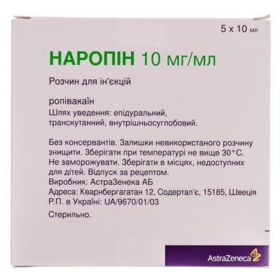 Наропин раствор д/ин. 10 мг/мл по 10 мл №5 в амп.