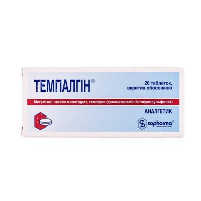 Темпалгин таблетки, п/о №20 (10х2)