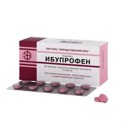 Ибупрофен таблетки, п/плен. обол. по 200 мг №50 (10х5)