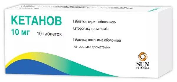 Кетанов таблетки, п/о по 10 мг №10