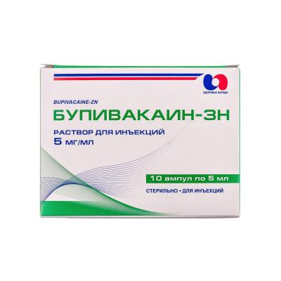 Бупивакаин-ЗН раствор д/ин. 5 мг/мл по 5 мл №10 в амп.