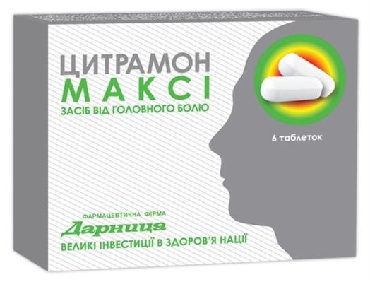 Цитрамон макси таблетки №6