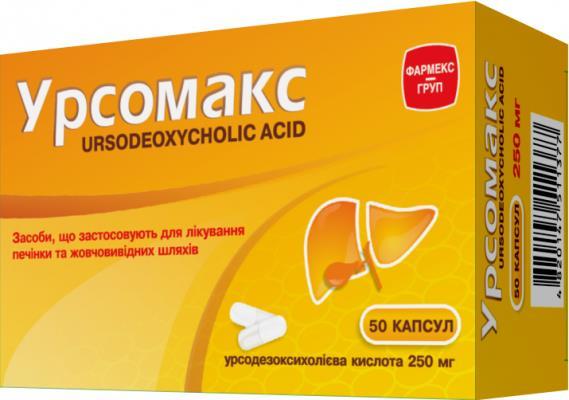 Урсомакс капсулы по 250 мг №50 (10х5)