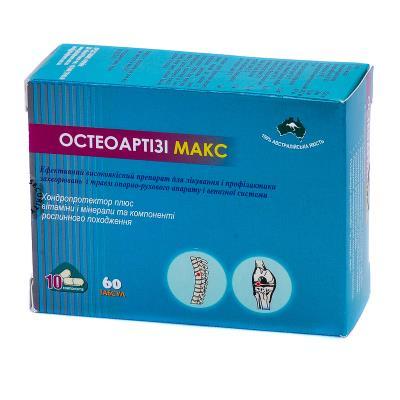 Остеоартизи макс таблетки, п/о №60 (12х5)