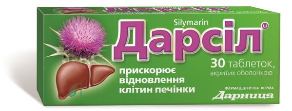 Дарсил таблетки, п/о по 22.5 мг №30 (10х3)