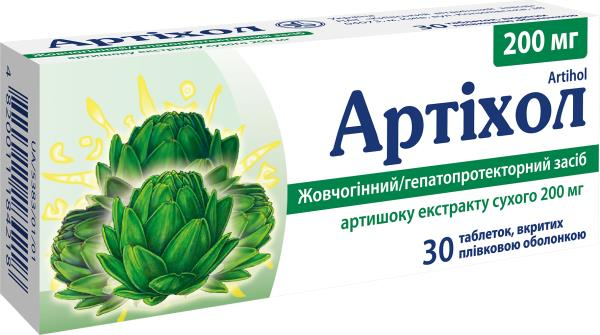 Артихол таблетки, п/плен. обол. по 0.2 г №30 (10х3)