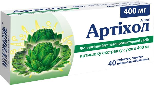 Артихол таблетки, п/плен. обол. по 400 мг №40 (10х4)