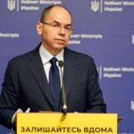 Глава Минздрава Степанов сделал важное заявление про карантин в Украине