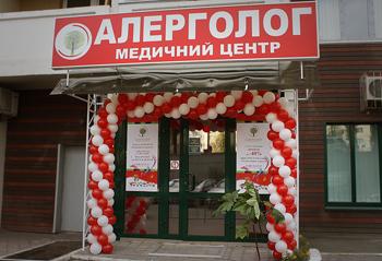 Медицинский центр Аллерголог