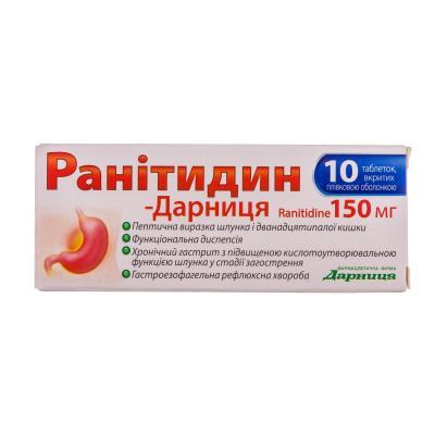 Ранитидин-Дарница таблетки, п/плен. обол. по 150 мг №10
