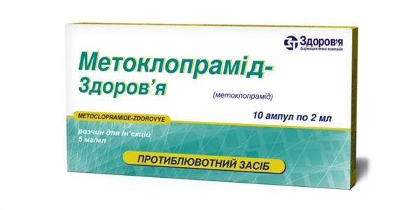 Метоклопрамид-Здоровье раствор д/ин. 5 мг/мл по 2 мл №10 в амп.