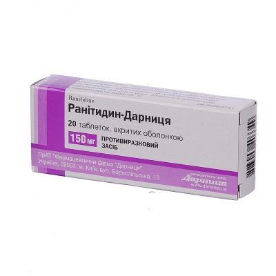 Ранитидин-Дарница таблетки, п/плен. обол. по 150 мг №20 (10х2)