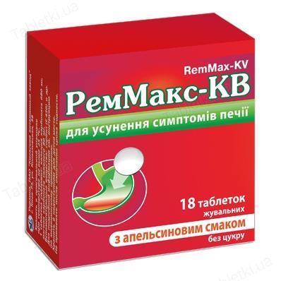 Реммакс-КВ таблетки жев. со вкус. апельс. №18 (6х3)