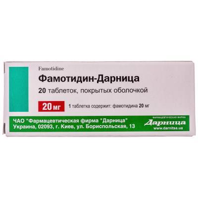 Фамотидин-Дарница таблетки, п/о по 20 мг №20 (10х2)