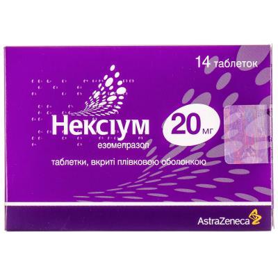 Нексиум таблетки, п/плен. обол. по 20 мг №14 (7х2)
