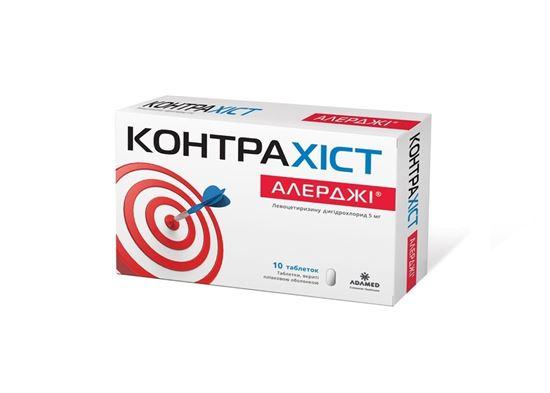 Контрахист Алерджи таблетки, п/плен. обол. по 5 мг №10