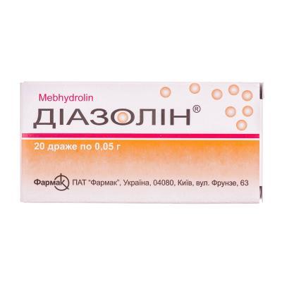 Диазолин драже по 0.05 г №20 (10х2)