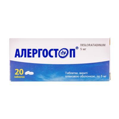 Аллергостоп таблетки, п/плен. обол. по 5 мг №20 (10х2)
