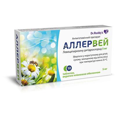 Аллервей таблетки, п/плен. обол. по 5 мг №10