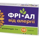 Фри-ал таблетки по 5 мг №10 (10х1)