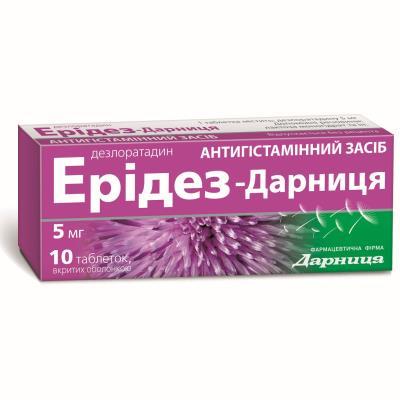Эридез-Дарница таблетки, п/о по 5 мг №10 (10х1)