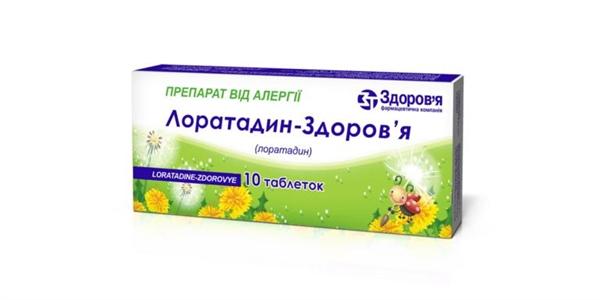 Лоратадин-Здоровье таблетки по 10 мг №10