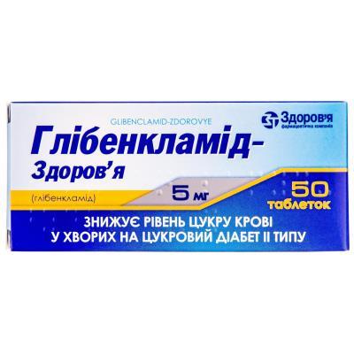 Глибенкламид-Здоровье таблетки по 5 мг №50 (10х5)