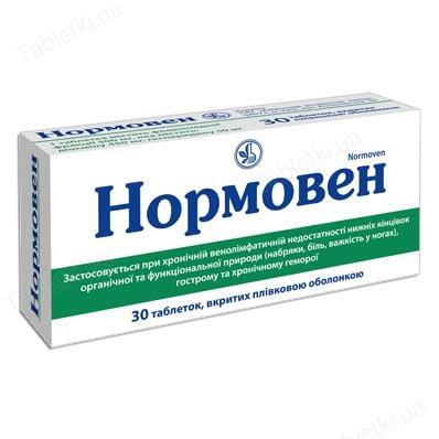 Нормовен таблетки, п/плен. обол. №30 (10х3)