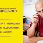 Медицинское учреждение Центр доктора Бубновского в Киеве на Елизаветы Чавдар