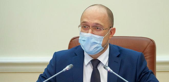 """Премьер Шмыгаль рассказал о """"карантине выходного дня"""""""