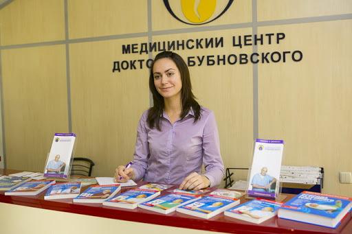 Медицинское учреждение Центр доктора Бубновского в Киеве на Харьковское шоссе