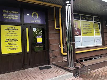 Медицинское учреждение Центр доктора Бубновского в Киеве на Оболонской Набережной (Оболонь)