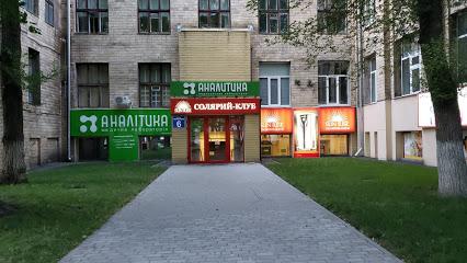 Медицинское учреждение Лаборатория Аналитика в Харькове на Тринклера