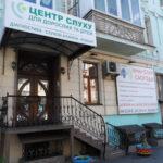 Медицинское учреждение Центр Слуха Беттертон метро Университет в Киеве на Саксаганской