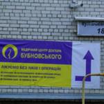 Медицинское учреждение Центр доктора Бубновского в Киеве на Богатырской