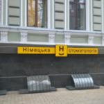 Медицинское учреждение Клиника Немецкая Стоматология в Харькове на Чернышевской