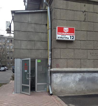 Медицинское учреждение Диагностический центр 3D КТ в Харькове на Культуры