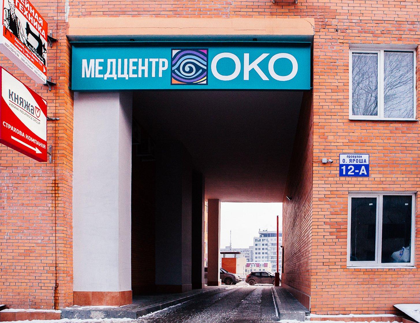 Медицинское учреждение Медицинский центр амбулаторной офтальмохирургии ОКО в Харькове на Отакара Яроша