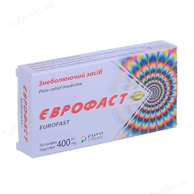 Еврофаст капсулы мягк. желат. по 400 мг №10