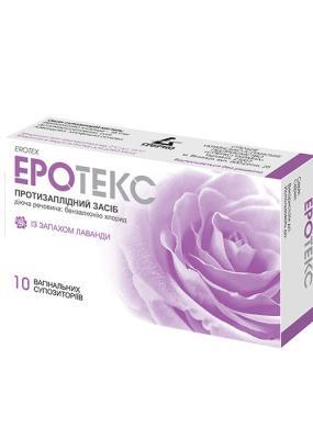 Эротекс суппозитории вагин. с запах. лаван. по 18.9 мг №10 (5х2)