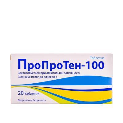Пропротен-100 таблетки №20