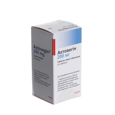 Актовегин таблетки, п/о по 200 мг №50 во флак.