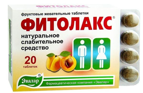ФИТОЛАКС таблетки №20