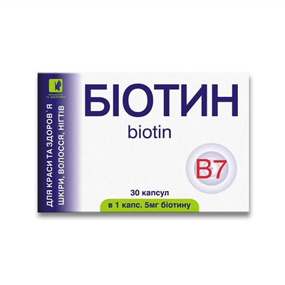 БИОТИН капсулы по 5 мг №30 (10х3)