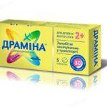 Драмина таблетки по 50 мг №5