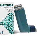 Сальбутамол ингаляция п/давл., сусп. 100 мкг/доза по 200 доз в баллон.
