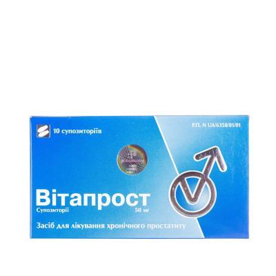 Витапрост суппозитории по 50 мг №10 (5х2)